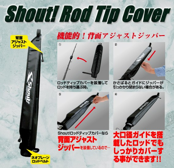Shout Rod Tip Cover 520TC
