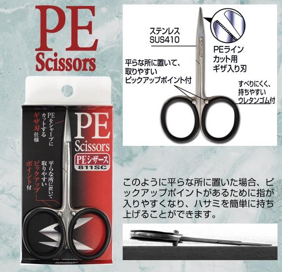 Shout PE Scissors 811SC