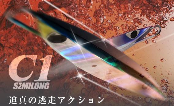CB One C1 Semi Long Jig