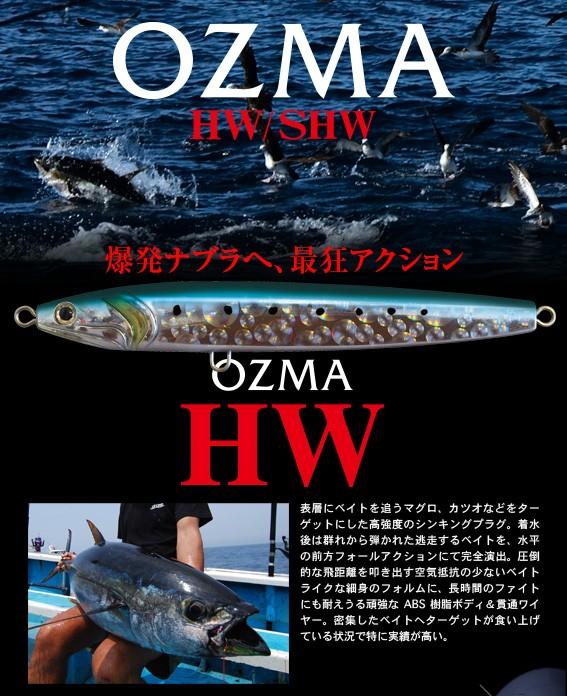 CB One Ozma HW 140