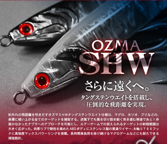 CB One Ozma SHW Sinking