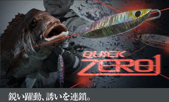 CB One Quick Zero 1