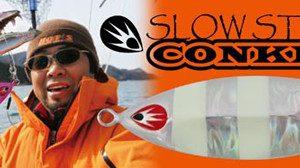 Hot's Conker Slow Style Jig