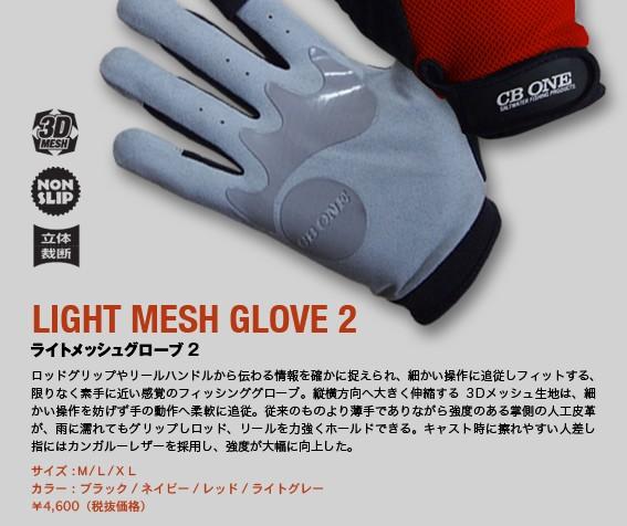 CB One Light Mesh Glove II