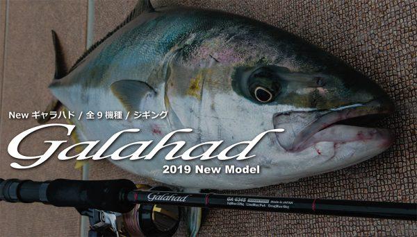 Yamaga Blanks Galahad Jigging Rod 2019