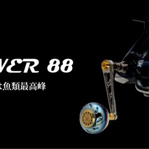 Livre Custom Power Reel Handle PW88-SL182 (Shimano 18000SW - 20000SW Lefty)